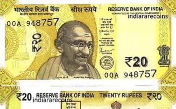 20 रुपए