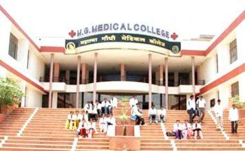 मेडिकल कॉलेज