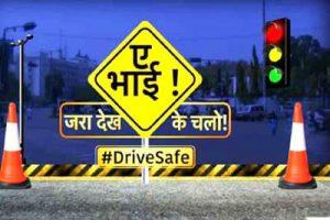 सड़क दुर्घटनाओं
