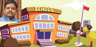 स्कूल
